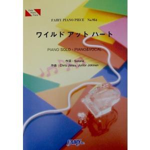 PP954 ワイルドアットハート 嵐 ピアノピース フェアリー