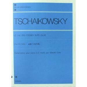 全音楽譜出版社全音ピアノライブラリー チャイコフスキー 組曲「白鳥の湖」【楽譜】6曲から成る、オリジ...