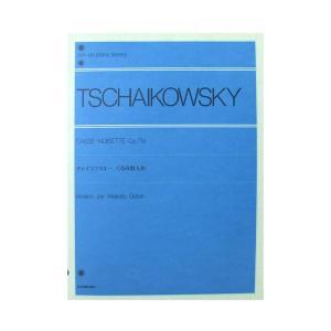 全音ピアノライブラリー チャイコフスキー 組曲「くるみ割り人形」全音楽譜出版社