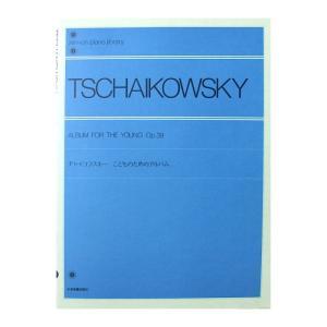 全音ピアノライブラリー チャイコフスキー こどものためのアルバム 全音楽譜出版社