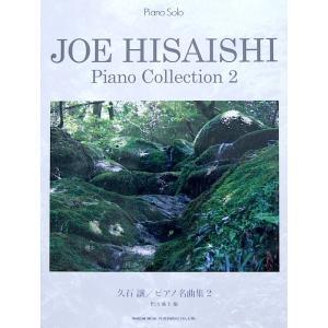 ピアノソロ 久石 譲 ピアノ名曲集 2 ドレミ楽譜出版社