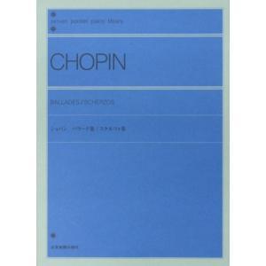 ポケットピアノライブラリー ショパン バラード集 スケルツォ集 全音楽譜出版社