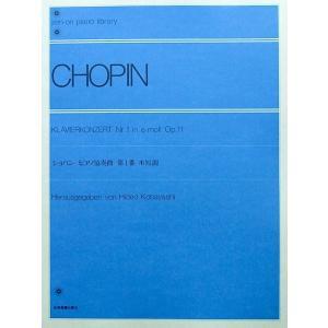 全音ピアノライブラリー ショパン ピアノ協奏曲 第1番 ホ短調 Op.11 全音楽譜出版社