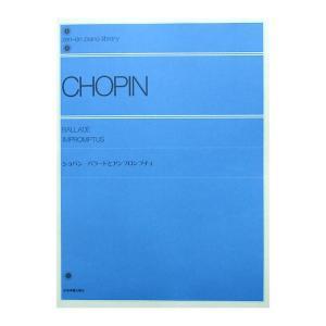 全音ピアノライブラリー ショパン バラードとアンプロンプチュ 全音楽譜出版社