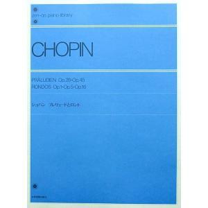 全音ピアノライブラリー ショパン プレリュードとロンド 全音楽譜出版社