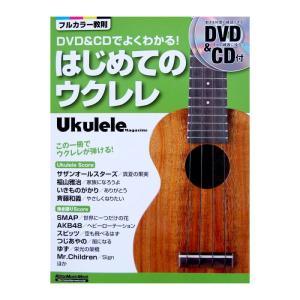 DVD&CDでよくわかる! はじめてのウクレレ 勝誠二 著 リットーミュージック