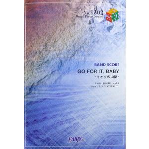 BP1302 GO FOR IT, BABY -キオクの山脈- B'z バンドピース フェアリー