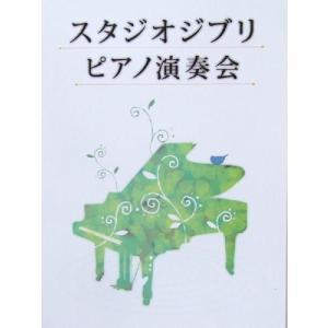 ピアノソロ スタジオジブリ ピアノ演奏会 ミュージックランド