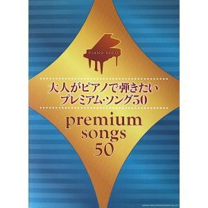ピアノソロ 大人がピアノで弾きたい プレミアムソング 50 シンコーミュージック