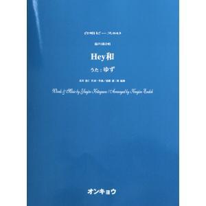 混声3部合唱 OCP.043 Hey和 唄 ゆず オンキョウパブリッシュ