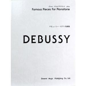 ドレミ・クラヴィア・アルバム ドビュッシー ピアノ名曲集 ドレミ楽譜出版社