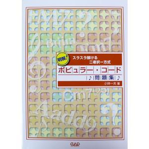 明解! ポピュラー・コード問題集 中央アート出版社...