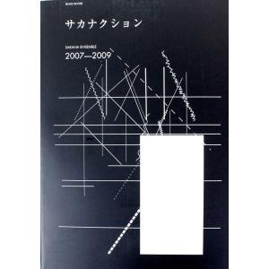 バンド・スコア サカナクション SAKANA ENSEMBLE 2007-2009 ドレミ楽譜出版社