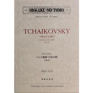 ミニチュアスコア チャイコフスキー バレエ組曲 白鳥の湖 作品20 音楽之友社