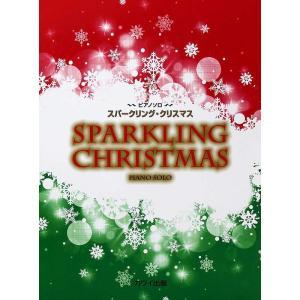 ピアノソロ スパークリング クリスマス カワイ出版