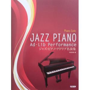 ピアノソロ ジャズピアノ アドリブ名演集 ドレミ楽譜出版社