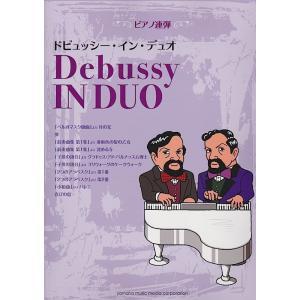 ピアノ連弾 ドビュッシー・イン・デュオ ヤマハミュージックメディア