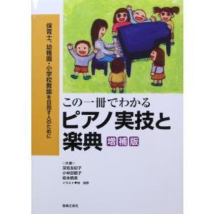 保育士、幼稚園・小学校教論を目指す人のために この一冊でわか...