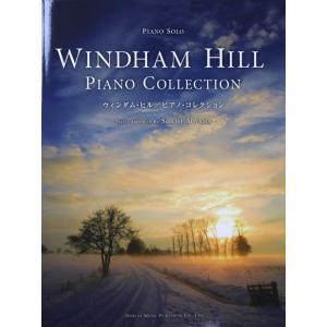 ピアノソロ ウィンダム ヒル ピアノ コレクション ドレミ楽譜出版社
