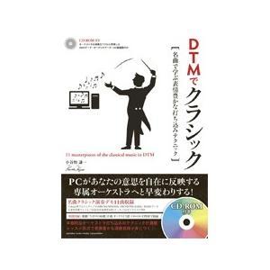 DTMでクラシック 名曲で学ぶ表情豊かな打ち込みテクニック CD-ROM付 ヤマハミュージックメディ...
