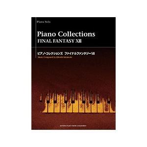 ピアノソロ ピアノコレクションズ ファイナルファンタジーXII ヤマハミュージックメディア