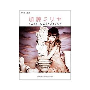 ピアノソロ 加藤ミリヤ Best Selection ヤマハミュージックメディア