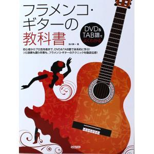 フラメンコ ギターの教科書 DVD付 池川寿一 著 ドレミ楽譜出版社