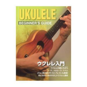 デジリキ KBU-100 ウクレレ教則本