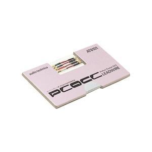 PCOCC単結晶状高純度無酸素銅、22芯のリード線。キメ細かくクリアな音質です。PCOCC:Pure...