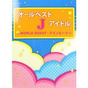 ピアノソロ オールベスト J-アイドル WORLD QUEST アイノビート ミュージックランド