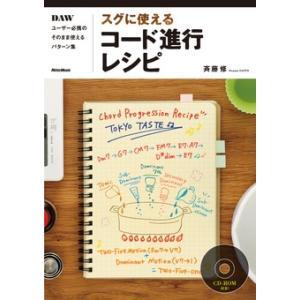 リットーミュージックスグに使えるコード進行レシピ CD-ROM付 斉藤修 著