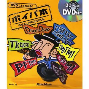 DVDでよくわかる! ボイパ本 DVD付 渡辺悠 著 リットーミュージック