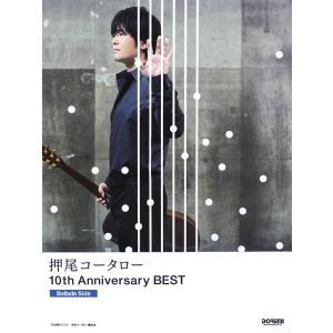 ドレミ楽譜出版社押尾コータロー10th Anniversary BEST Ballade Side【...