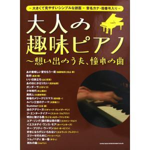 大人の趣味ピアノ 想い出のうた、憧れの曲 シンコーミュージック