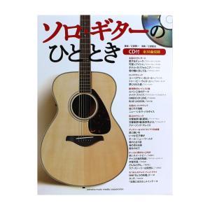 ソロ・ギターのひととき CD付 ヤマハミュージックメディア