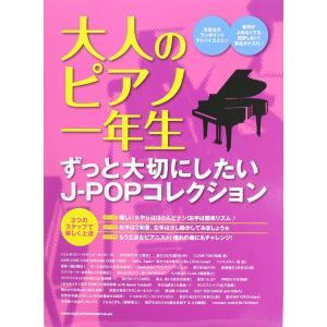 大人のピアノ一年生 ずっと大切にしたいJ-POPコレクション...