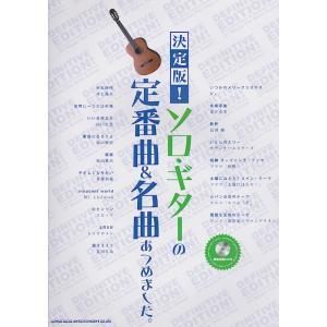 シンコーミュージック決定版!ソロ・ギターの定番曲&名曲あつめました。模範演奏CD付【楽譜】ソロ・ギタ...