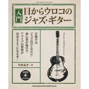 入門 目からウロコのジャズ・ギター DVD付 シンコーミュージック