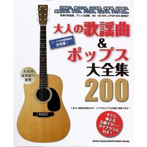 大人の歌謡曲&ポップス大全集200 シンコーミュージック