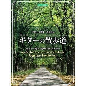 ドレミ楽譜出版社ギターの散歩道 CD・TAB譜付【楽譜】クラシック・ギターを始めたけど、練習曲だとイ...