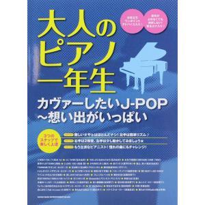 大人のピアノ一年生 カヴァーしたいJ-POP 想い出がいっぱ...