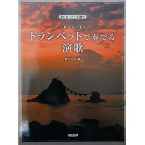 ドレミ楽譜出版社トランペットで奏でる演歌 CD・パート譜付【楽譜】
