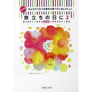 2006年に発売されたベストセラー曲集『決定版!みんなでうたう卒業式の歌 ベストセレクション 旅立ち...