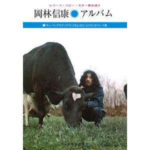 岡林信康 アルバム 復刻版 ドレミ楽譜出版社