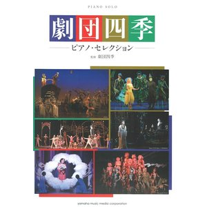 ピアノソロ 劇団四季 ピアノ・セレクション ヤマハミュージックメディア