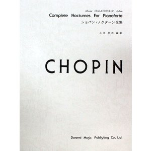 ドレミクラヴィアアルバム ショパン・ノクターン全集 ドレミ楽譜出版社