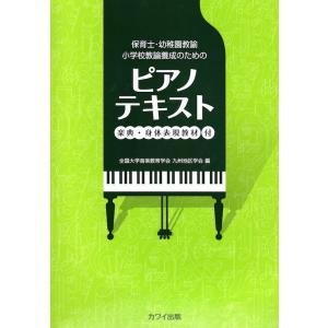 ピアノテキスト 楽典・身体表現教材付 カワイ出版