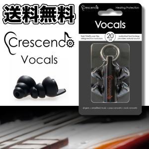 Crescendo Vocals イヤープロテクター 耳栓