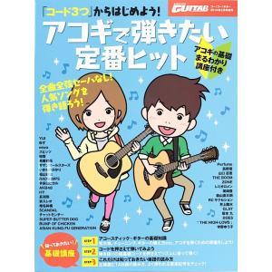 「コード3つ」からはじめよう!アコギで弾きたい定番ヒット ヤマハミュージックメディア