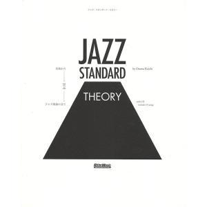 名曲から学ぶジャズ理論の全て ジャズ・スタンダード・セオリー CD付 リットーミュージック